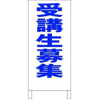 シンプル立看板「受講生募集(青)」【スクール・教室・塾】全長1m(その他)