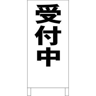 シンプル立看板「受付中(黒)」【スクール・教室・塾】全長1m(その他)