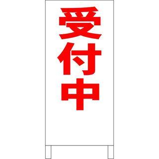 シンプル立看板「受付中(赤)」【スクール・教室・塾】全長1m(その他)