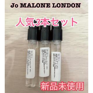 Jo Malone - JO MALONE ジョーマローン香水 1.5ml ×3本 コロン