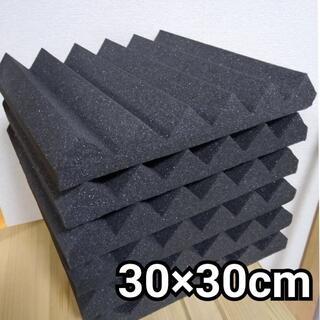 ★良質★吸音材 防音材 山型 12 枚セット 30×30×4.5cm(その他)