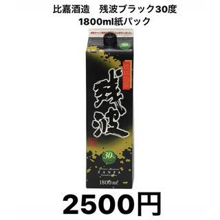 沖縄泡盛【比嘉酒造】残波黒30度 1800ml紙パック 他商品一緒に購入で割引(焼酎)