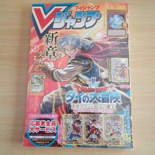Vジャンプ  8月号(漫画雑誌)