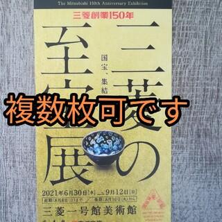 RUKA様専用 三菱の至宝展 チケット1枚(美術館/博物館)