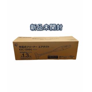 アイリスオーヤマ - アイリスオーヤマ 充電式クリーナー KSC-1300G 新品未開封