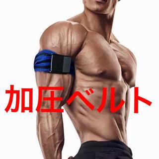 加圧トレーニングベルト 筋トレダンベル 加圧シャツダイエットエクササイズ(トレーニング用品)