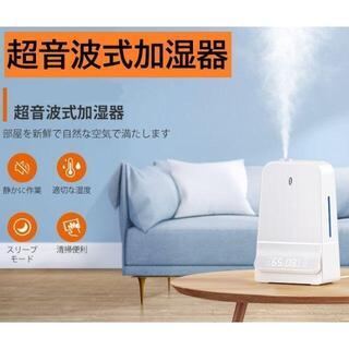 【年末限定セール】最新型 加湿器 超音波式 6.0L 大容量 静音 乾燥(加湿器/除湿機)