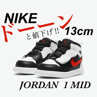 ナイキ(NIKE)の【新品】❗️最安値‼️ナイキ ジョーダン 1 ミッド 13cm(スニーカー)