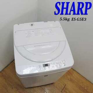 良品 SHARP 省水量タイプ 5.5kg 洗濯機 ES14(洗濯機)