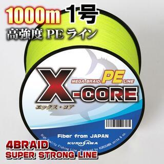 高強度PEラインX-CORE1号18lb・1000m巻き 黄 イエロー!(釣り糸/ライン)