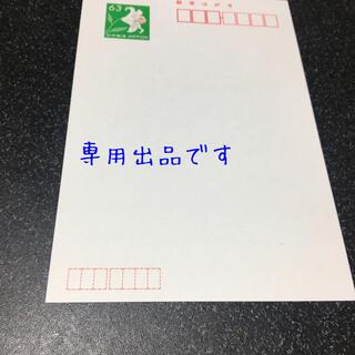 はがき10枚(使用済み切手/官製はがき)
