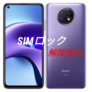 ソフトバンク(Softbank)の動作確認のみ Xiaomi【Redmi Note 9T 5G】SIMロック解除済(スマートフォン本体)