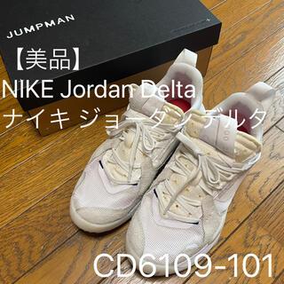 ナイキ(NIKE)の【美品】NIKE Jordan Delta ナイキ ジョーダン デルタ(スニーカー)