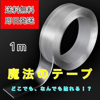 【最安値】魔法のテープ 1m どこでも装着可能 送料無料!即日発送!(その他)