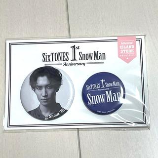ジャニーズ(Johnny's)のSnow Man 渡辺翔太 缶バッジ(アイドルグッズ)