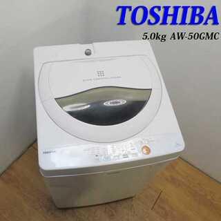 東芝 5.0kg 洗濯機 ステンレス槽 ES16(洗濯機)