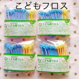 SALE❣️歯科医院専売 Ciこどもフロス 40本×4袋 (歯ブラシ/歯みがき用品)
