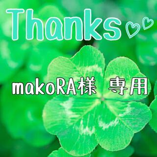 makoRA様専用 ミニレター4枚(使用済み切手/官製はがき)