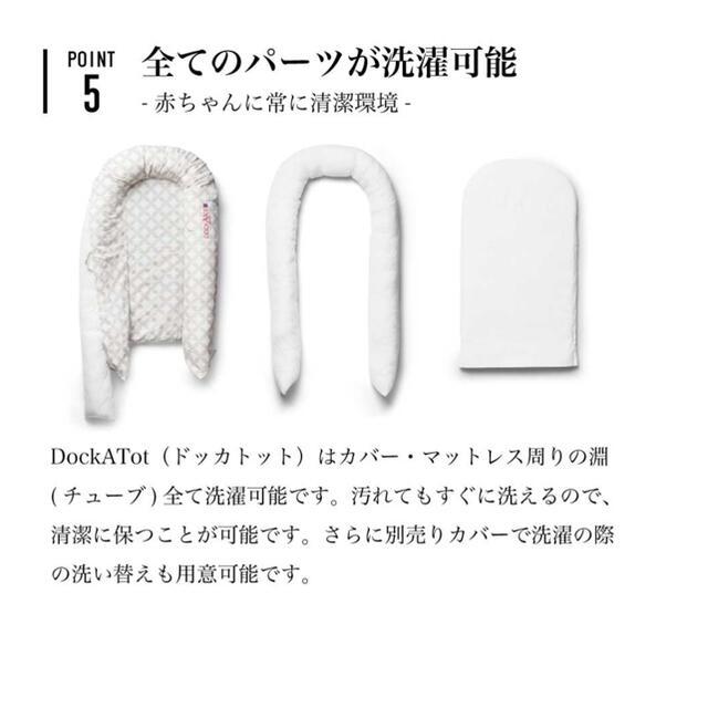 DOCKATOT キッズ/ベビー/マタニティの寝具/家具(ベビーベッド)の商品写真