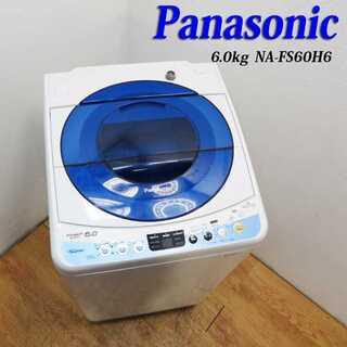 Panasonic 中容量6.0kg 内蓋あり 洗濯機 ES17(洗濯機)