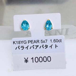 E-63307 K18YG ピアス パライバアパタイト PEAR AANI アニ