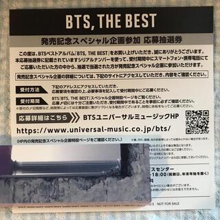 防弾少年団(BTS) -  BTS THE BEST シリアルナンバー 1枚