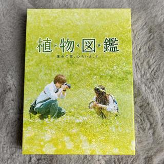 サンダイメジェイソウルブラザーズ(三代目 J Soul Brothers)の植物図鑑 運命の恋、ひろいました 豪華版(初回限定生産) Blu-ray(日本映画)