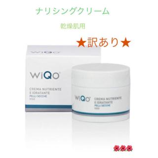 WiQo ワイコ ナリシングクリーム ★訳あり★乾燥肌用