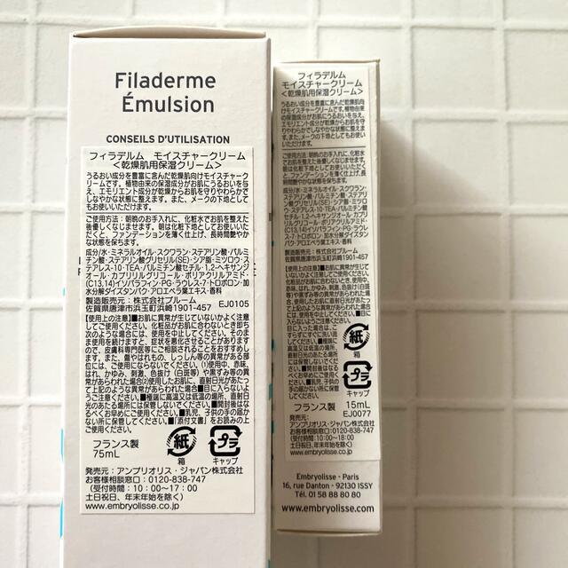 Embryolisse(アンブリオリス)のアンブリオリス モイスチャークリーム 75mL+15mL コスメ/美容のベースメイク/化粧品(化粧下地)の商品写真