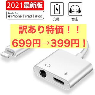 Apple - 【訳あり価格】充電しながら音楽 充電可能 iPhone イヤホンジャック型 ×2