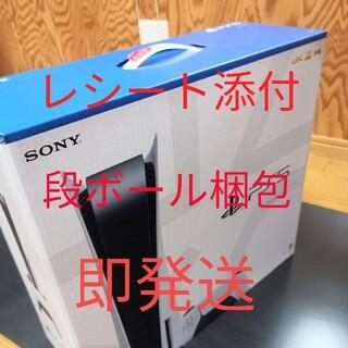 プレイステーション(PlayStation)の即日発送 PS5 プレイステーション5 新品未開封 ディスク版 納品書付き(家庭用ゲーム機本体)