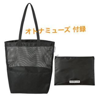 DEUXIEME CLASSE - オトナミューズ 付録 ドゥーズィエムクラス トートバッグ & ポーチ エコバッグ