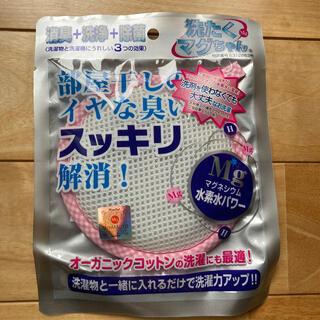 洗濯マグちゃん(洗剤/柔軟剤)