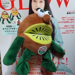 宝島社 - GLOW付録キウイブラザーズマスコットポーチグリーンのみ1個