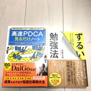 高速PDCA見るだけノート