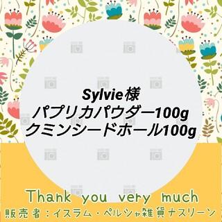 Sylvie様(調味料)