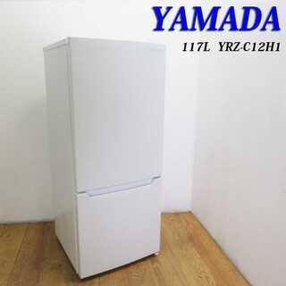 極美品 2020年製 使用2ヶ月 117L 冷蔵庫 DL18(冷蔵庫)