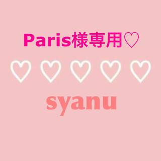 Paris様専用♡(Tシャツ/カットソー)