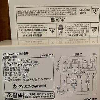 アイリスオーヤマ(アイリスオーヤマ)の大阪市近郊配達します!美品 2020年製 アイリスオーヤマ 洗濯機 (洗濯機)