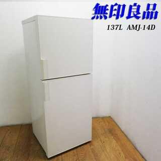 人気の無印良品 137L 冷蔵庫 自動霜取 DL06