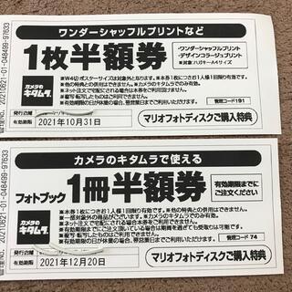 カメラのキタムラ 半額券(その他)