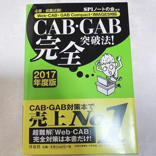 CAB・GAB完全突破法! : 必勝・就職試験! 2017年度版