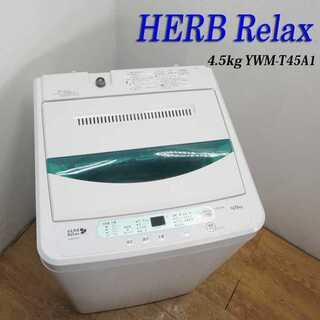 良品 2017年製 4.5kg 洗濯機 新生活などに CS20(洗濯機)