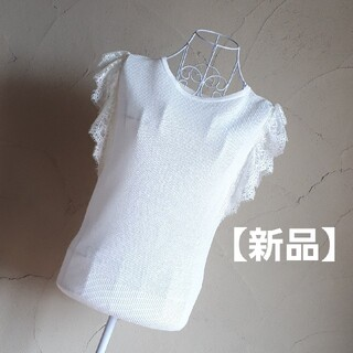Couture Brooch - 新品未使用【匿名配送】World ワールド ノースリーブニット オフ白