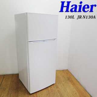 美品 2019年製 130L 冷蔵庫 ホワイト CL19(冷蔵庫)