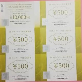 ジェイアール(JR)のJR九州グループ株主優待券500円5枚有効期限は2022年5月31日まで(その他)