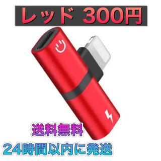 iPhone イヤホン 変換アダプタ 2in1 ライトニング レッド U1(ストラップ/イヤホンジャック)