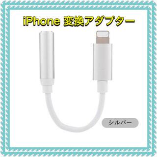 アイフォーン(iPhone)のiPhone イヤホン 変換アダプター シルバー(ストラップ/イヤホンジャック)