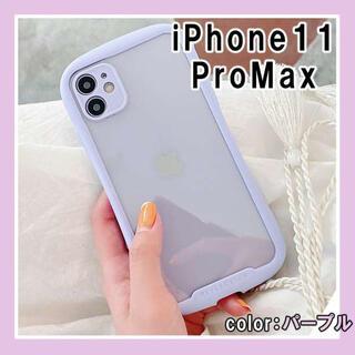 iPhoneケース 耐衝撃 アイフォンケース 11promax 紫 クリア F(iPhoneケース)