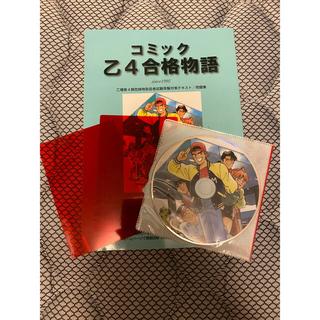 超人気コミック 危険物乙4 合格物語 DVD付き(資格/検定)